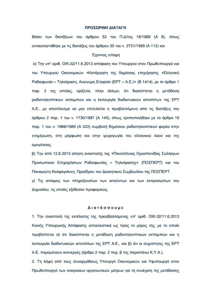 ερτ αποφαση ΣΤΕ - Προσωρινή διαταγή - Αιτηση Αναστολής εκτέλεσης ΣτΕ
